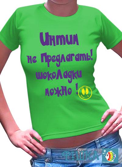"""Футболка женская с надписью """"Интим-1"""""""