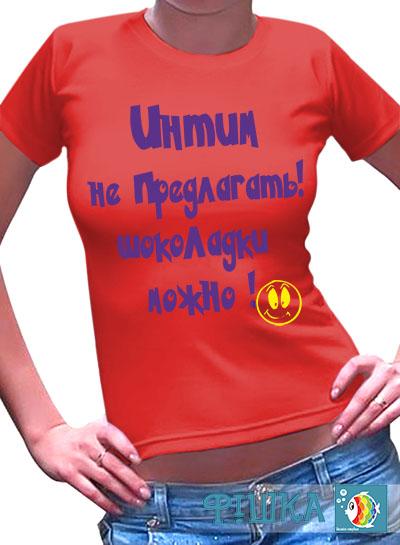 """Футболка женская с надписью """"Интим-2"""""""