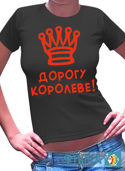 """Футболка женская с надписью и принтом """"Королева"""""""