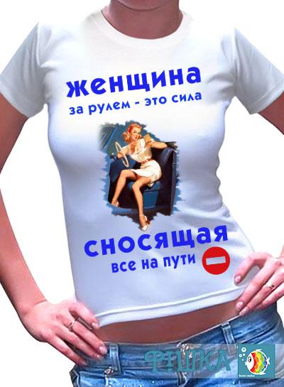 """Футболка женская с надписью и принтом """"Женщина за рулем - это сила"""""""