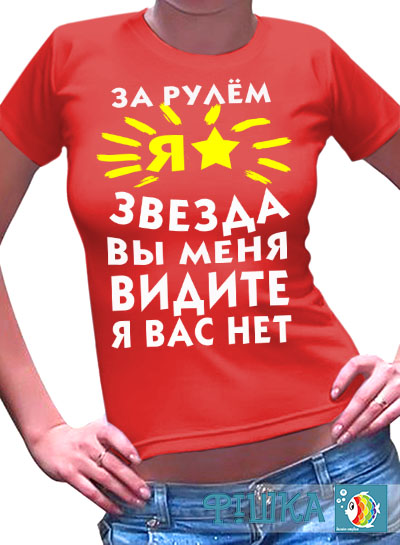 "Футболка женская с надписью ""За рулем я звезда-2"""
