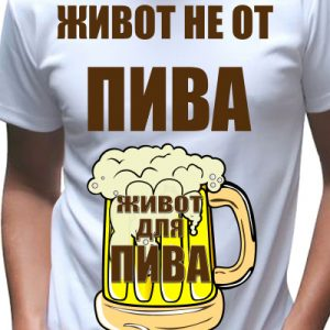 """Футболка с пивной тематикой """" живот не от пива, а для пива"""""""