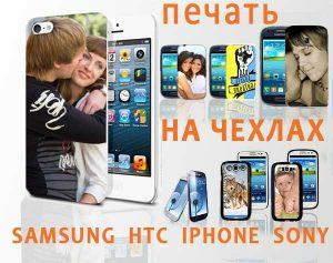 Цены стоимости печати на телефонном чехле в Украине