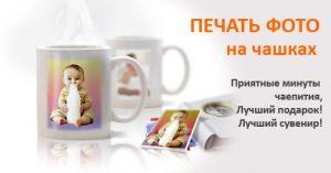 Срочная печать фото на чашках в Днепре и Украине в www.fishka-photo.com