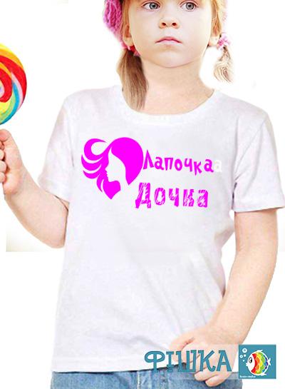 Детская футболка для дочки