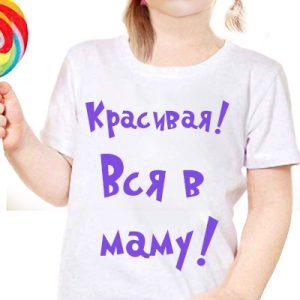 """Детская футболка с надписью """"Красивая - Вся в маму"""""""
