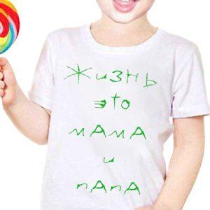 """Детская футболка с надписью """"Жизнь - это Мама и папа"""""""