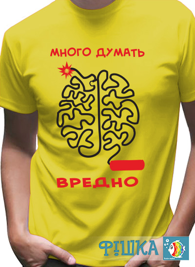 """Футболка мужская """"Мозги"""""""