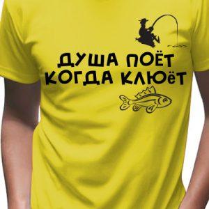 Футболка Рыбак