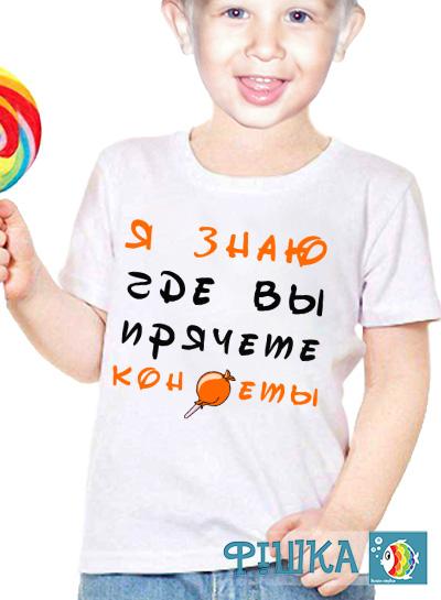 """Детская футболка с надписью """"Я знаю где вы прячете конфеты"""""""