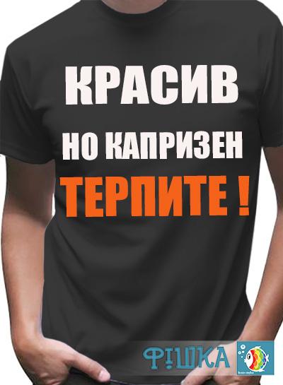 """Мужская футболка """"Красив но капризен"""""""