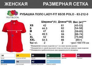 Размерная и цветовая сетки для женской рубашки поло на заказ с логотипом