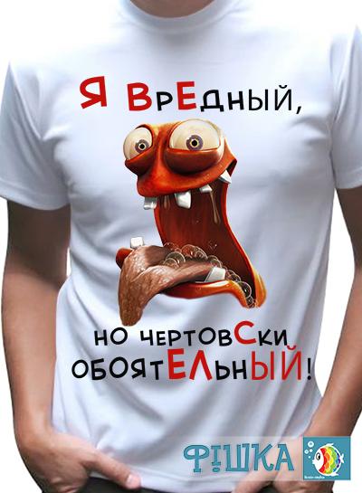 """Футболка """"Чертовски обаятельный"""""""
