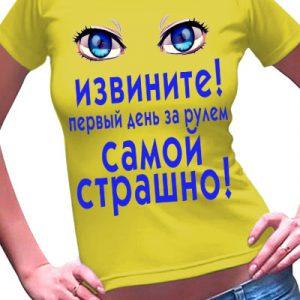 """Футболка женская с надписью """"Первый раз за рулем"""""""