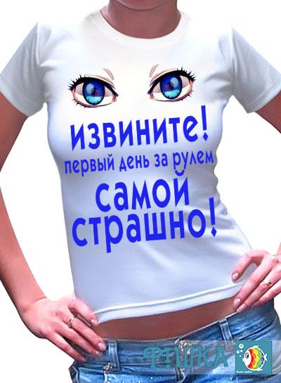 """Футболка женская с надписью """"Первый раз за рулем 2"""""""