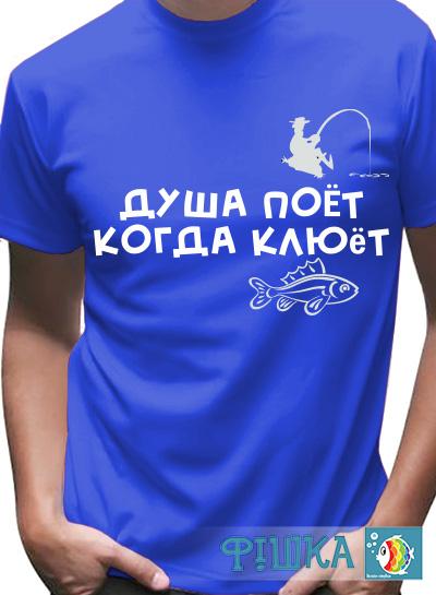 Футболка Рыбак - 2