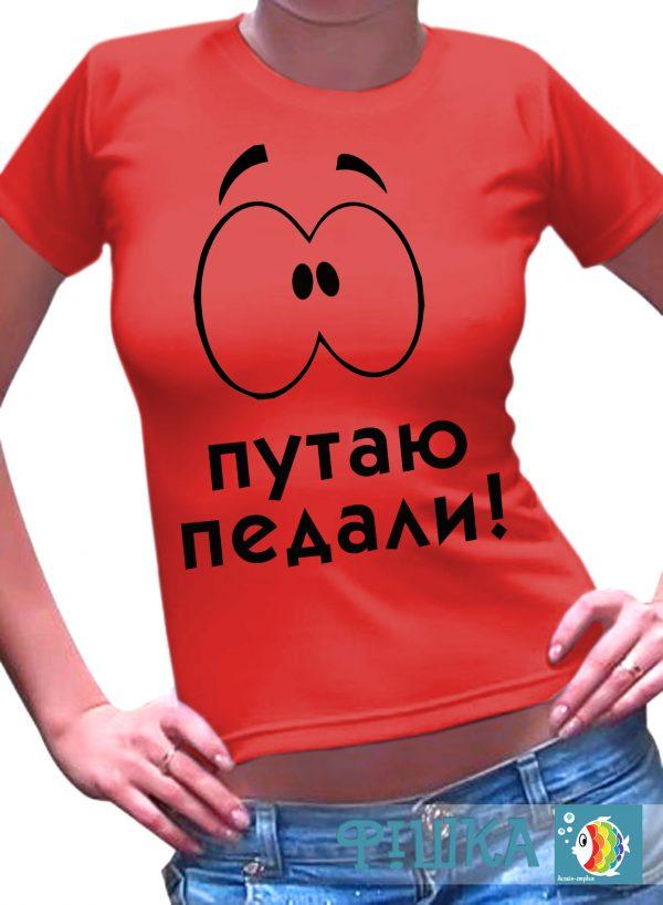 """Футболка женская с надписью """"Путаю педали 2"""""""