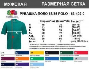 Размерная и цветовая сетка для футболки поло с логотипом на заказ
