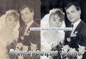 Скорая реставрация старых фотографий в Украине в fishka-photo.com