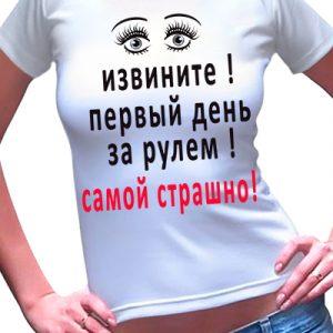 """Футболка женская с надписью """"Первый раз за рулем 3"""""""