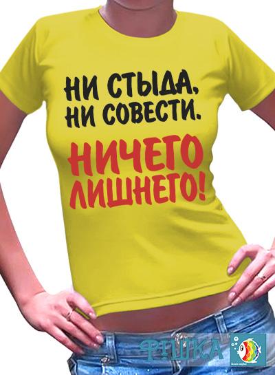 """Футболка женская с надписью """"Ни стыда - ни совести"""""""
