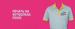 Качественная печать на рубашках Поло на fishka-photo.com