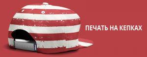 Заказать кепку с принтом в Днепре, Киеве, Запорожье в fishka-photo.com
