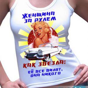 """Майка женская """"Женщина за рулем"""""""