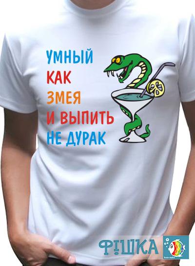 """Футболка мужская """"Умный змей"""""""