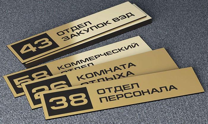 Заказать железные таблички в Днепре с отправкой по Украине